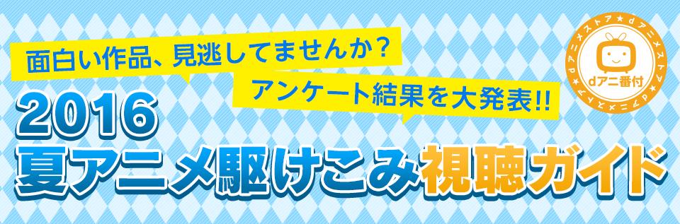 2016夏アニメ駆けこみ視聴ガイド