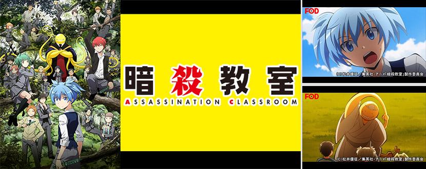 暗殺教室(第2期)