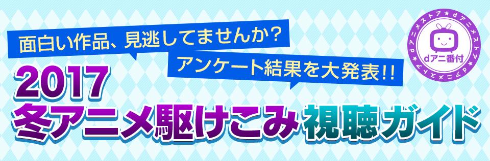2017冬アニメ駆けこみ視聴ガイド
