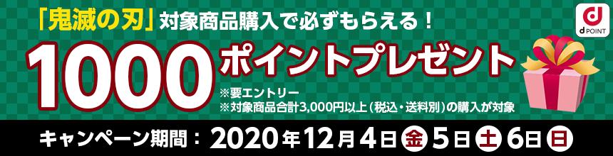 「鬼滅の刃」グッズ購入でdポイント1000ポイントプレゼントキャンペーン