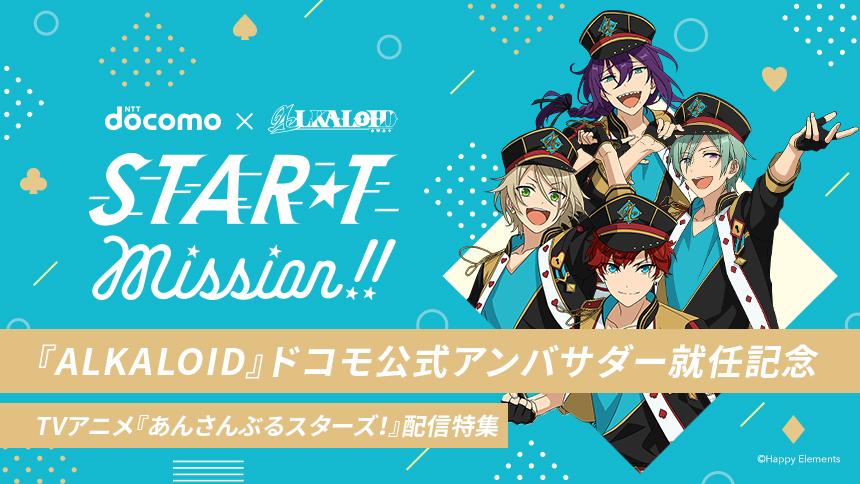 『ALKALOID』ドコモ公式アンバサダー就任記念TVアニメ『あんさんぶるスターズ!』配信特集