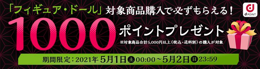 「フィギュア・ドール」購入でdポイント1000ポイントプレゼントキャンペーン