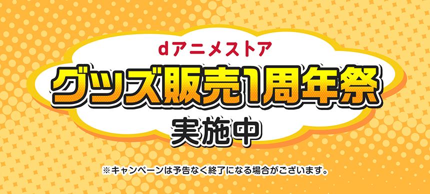 dアニメストア グッズ販売1周年祭