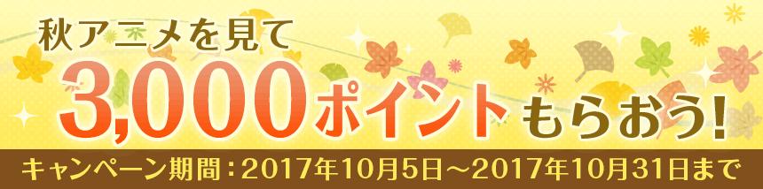 秋アニメを見て3,000ポイントもらおうキャンペーン!