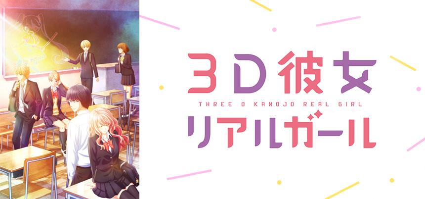 第2シーズン配信決定記念『3D彼女 リアルガール』最速! 先行上映会 ご招待キャンペーン