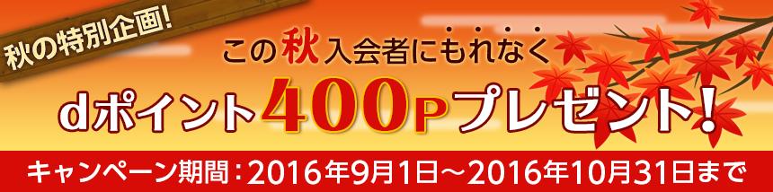 この秋入会者にもれなくdポイント400Pプレゼント!