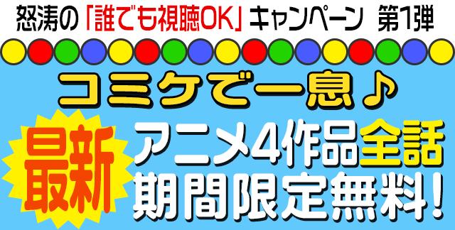 怒涛の「誰でも視聴OK」キャンペーン 第1弾 コミケで一息♪4月新作アニメ全話期間限定無料!