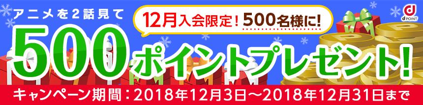 12月入会限定!500名様に500ポイントプレゼント!