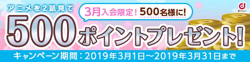 3月入会限定!500名様に500ポイントプレゼント!