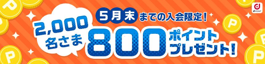 5月末までの入会限定!2,000名さまに800ポイントプレゼント!