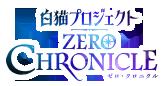 白猫プロジェクト ZERO CHRONICLE