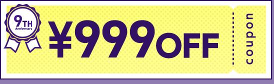999円OFFクーポン
