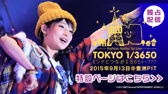 Yoshino Nanjo 1st LIVE TOKYO 1/3650 ミンナとつながる365日×???