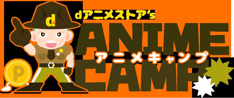 dアニメストア's アニメキャンプ