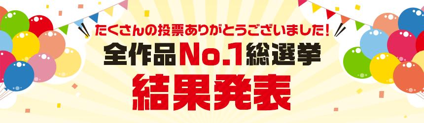 全作品No.1総選挙結果発表