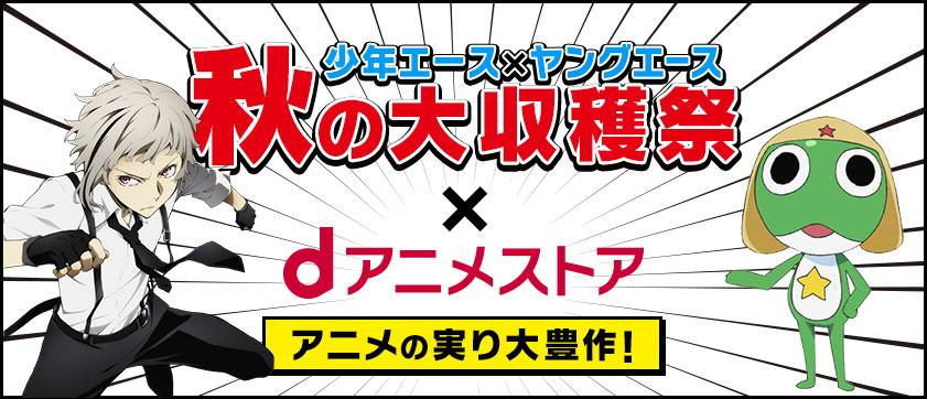 少年エース・ヤングエース 秋の大収穫祭×dアニメストア アニメの実り大豊作!