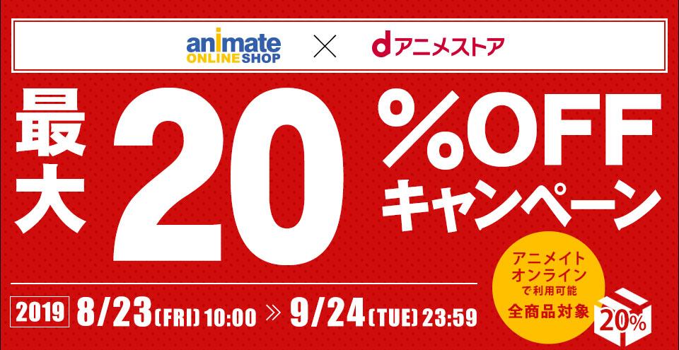 アニメイトオンラインショップ×dアニメストア 最大20%OFFキャンペーン