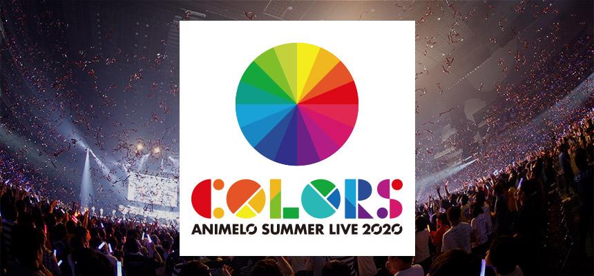 アニメロサマーライブ2020