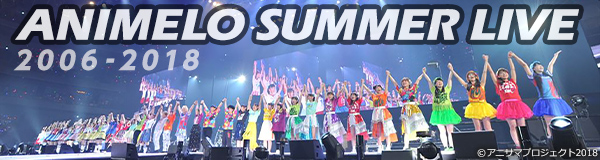 Animelo Summer Live