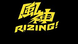 風神RIZING