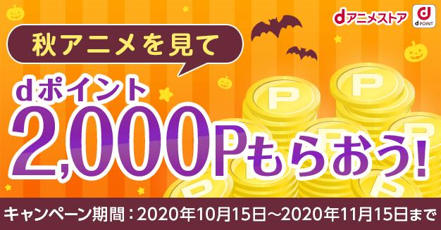秋アニメを見て2,000ポイントもらおう!キャンペーン | dアニメストア