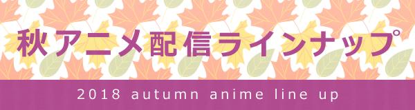 2018秋アニメ
