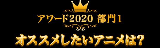 アワード2020 部門1 オススメしたいアニメは?