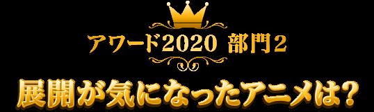 アワード2020 部門2 展開が気になったアニメは?