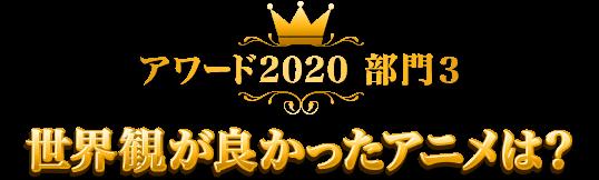 アワード2020 部門3 世界観が良かったアニメは?