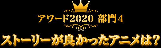 アワード2020 部門4 ストーリーが良かったアニメは?