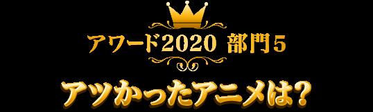アワード2020 部門5 アツかったアニメは?