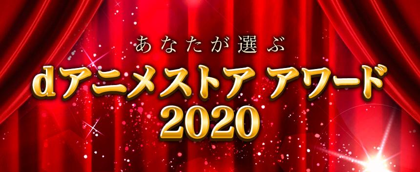 あなたが選ぶdアニメストアアワード2020