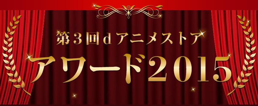第3回dアニメストア アワード2015