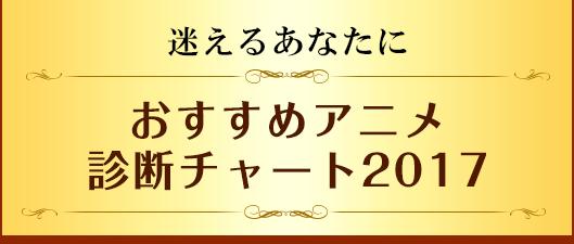 おすすめアニメ診断チャート2017