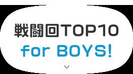 戦闘回TOP10 for BOYS!