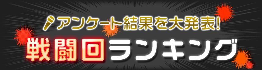 アンケート結果を大発表! 戦闘回ランキング