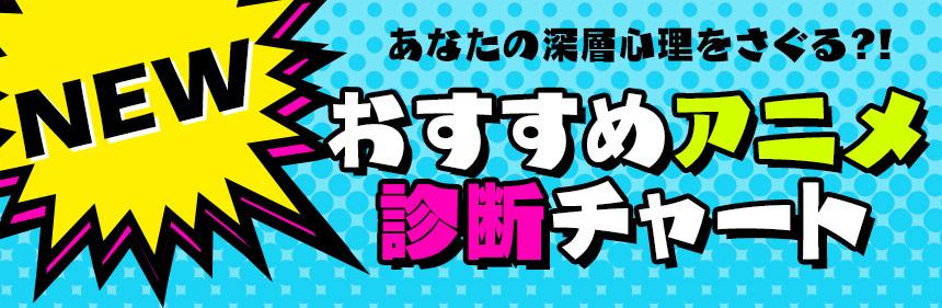 HD画質配信 dアニメストアweb独占試写会開催決定!!