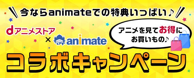 dアニメストア×アニメイトコラボキャンペーン