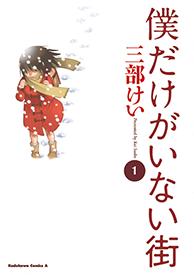 原作コミックスイメージ