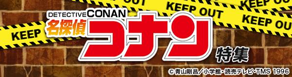 「名探偵コナン」特集