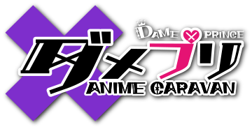 ダメプリ ANIME CARAVAN