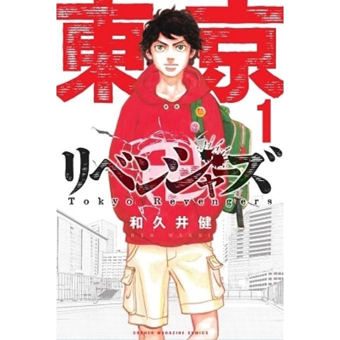 東京リベンジャーズコミック