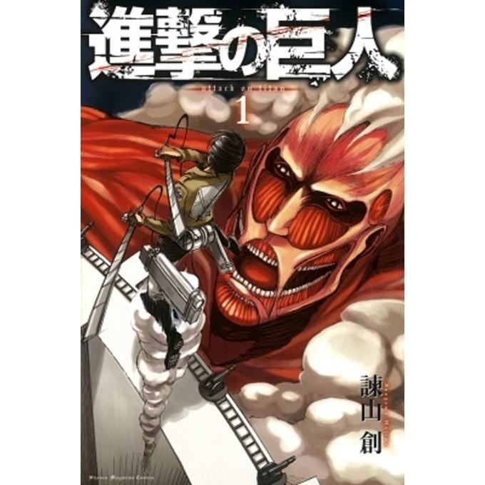 進撃の巨人コミック