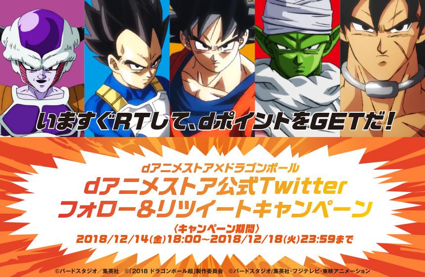 dアニメストア公式Twitter フォロー&リツイートキャンペーン