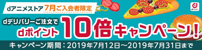 dアニメストア7月入会者限定!dデリバリーご注文でdポイント10倍キャンペーン!