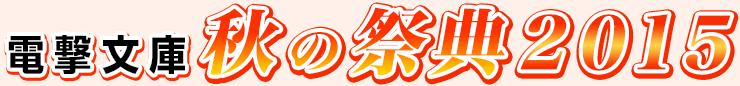 電撃文庫 秋の祭典2015