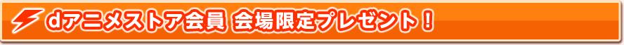 dアニメストア会員 会場限定プレゼント!