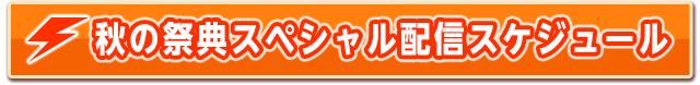 秋の祭典スペシャル配信スケジュール