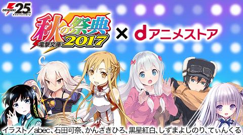 電撃文庫 秋の祭典2017×dアニメストア
