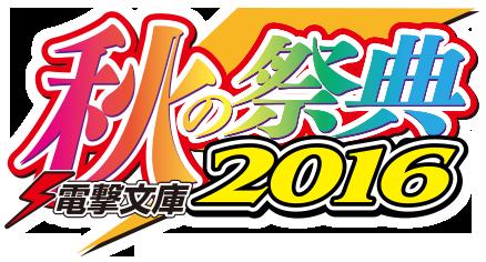電撃文庫 秋の祭典2016